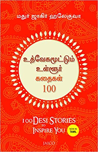 100 Desi Stories to Inspire You by Madhur Zakir Hallegua 938634825X