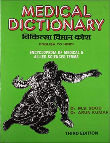 Medical Dictionary 3 ED by M S Sood 9788123930282